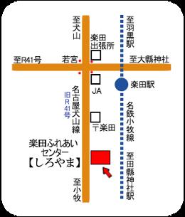 楽田ふれあいセンターアクセス