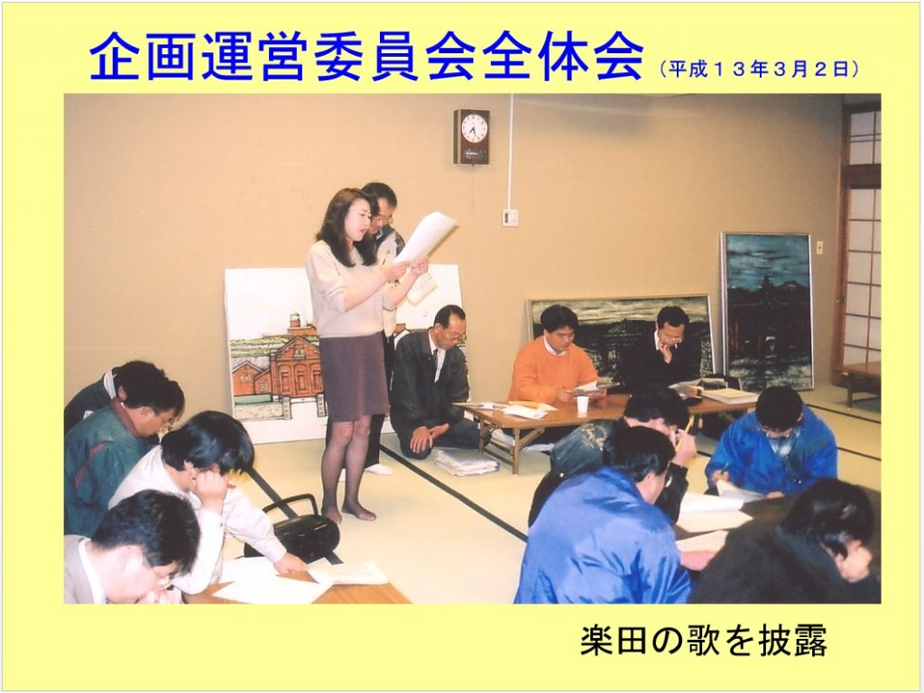 企画運営委員会ー3