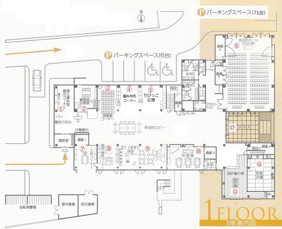 1階の案内図