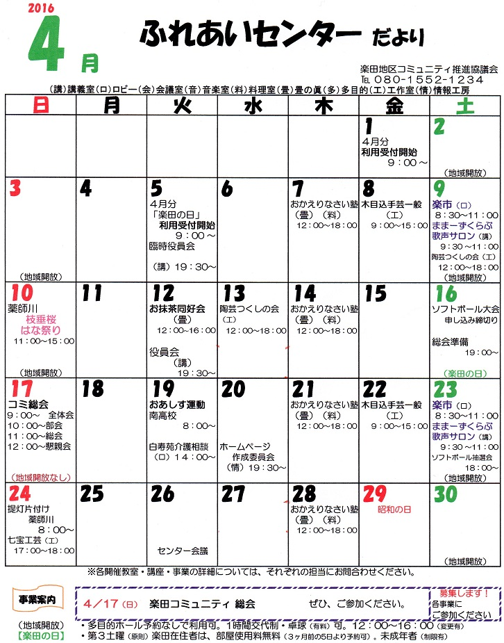 2016_4gatu