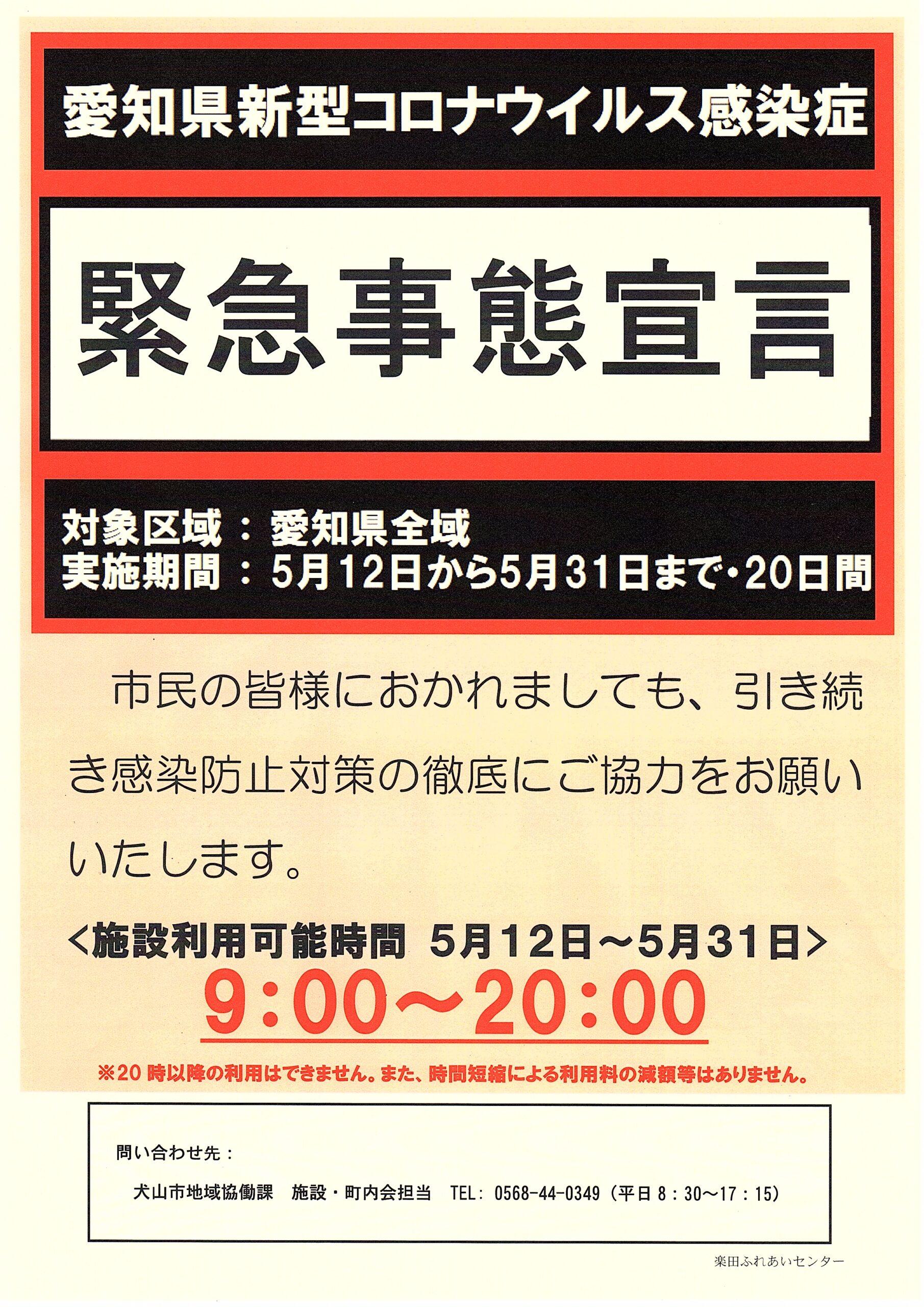 緊急事態宣言 (5/12~5/31)